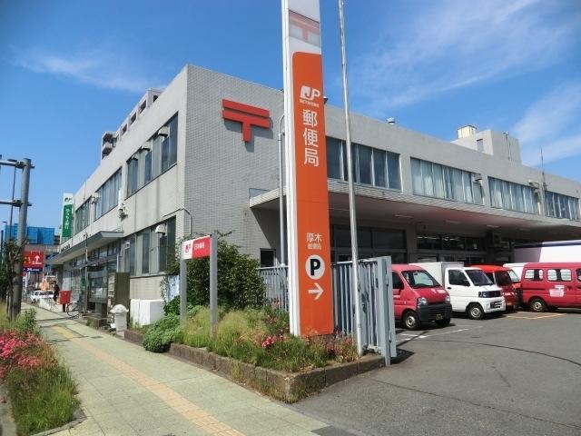 厚木郵便局